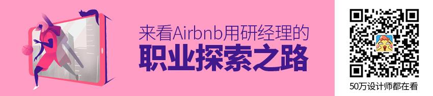 迷茫该怎么办?来看 Airbnb 用研经理的职业探索之路