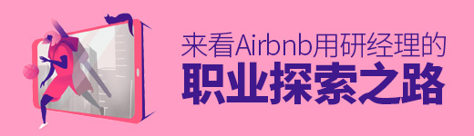 迷茫該怎么辦?來看 Airbnb 用研經理的職業探索之路 - 優設-UISDC