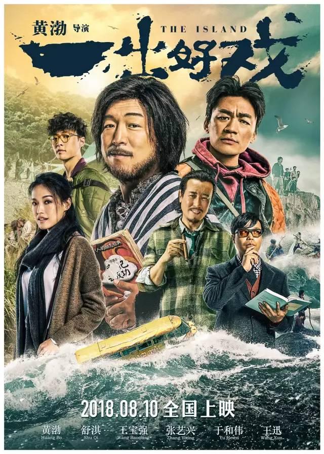 口碑炸裂的《一出好戏》,电影海报也超棒!