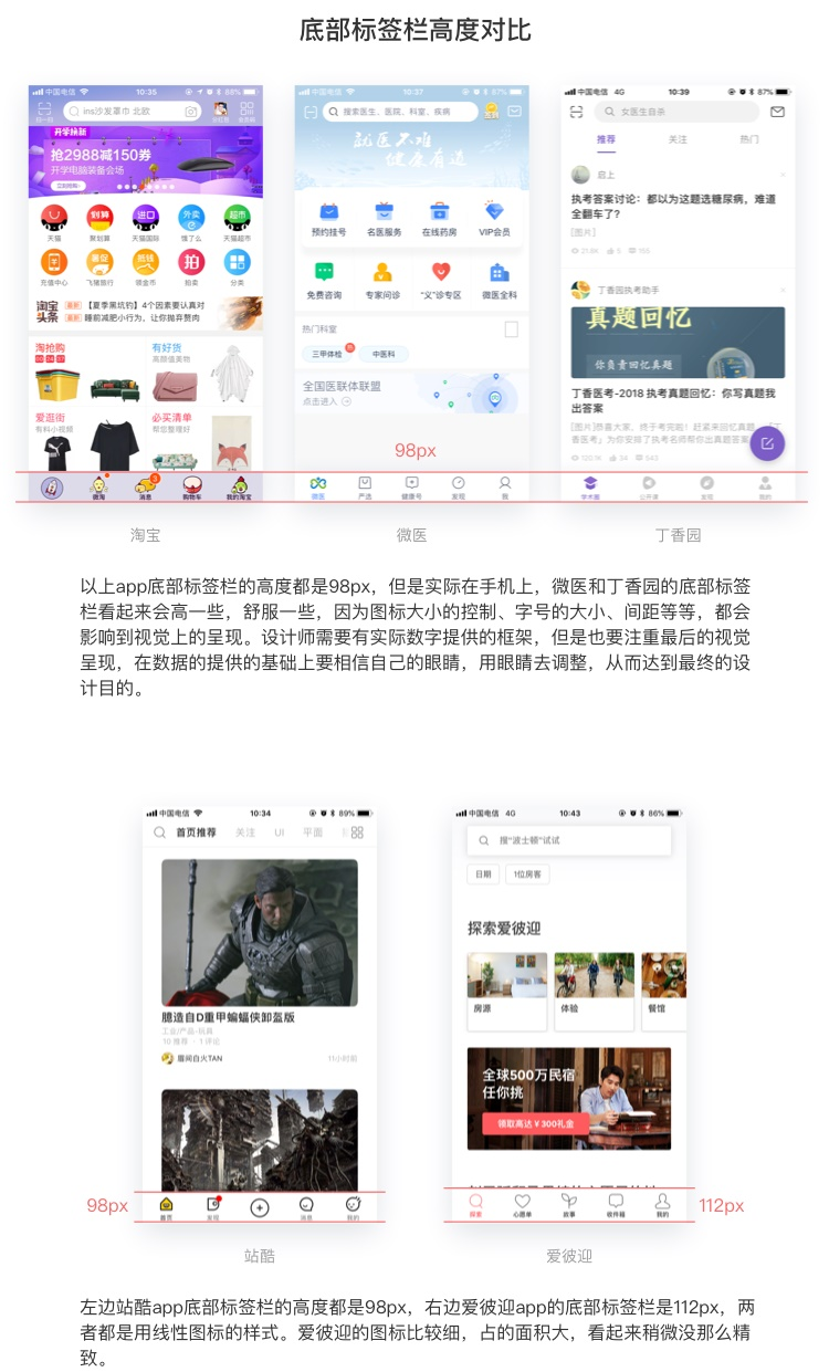 新手入门系列!UI 设计自学指南之iOS 系统篇