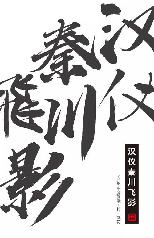 张艺谋的御用字体设计师,刚出了一款中文字体(已打包)
