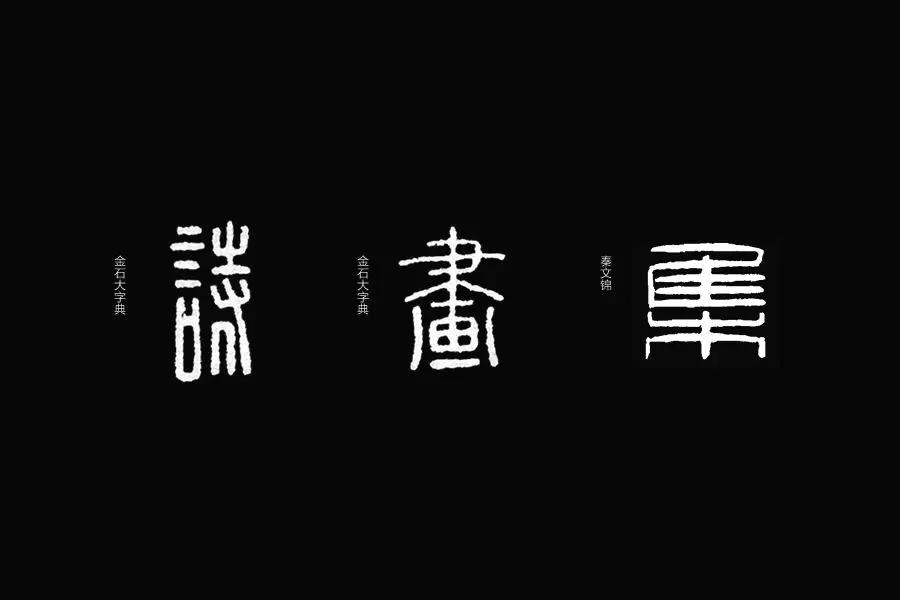 学会这3招,轻松做出复古风格的字体!