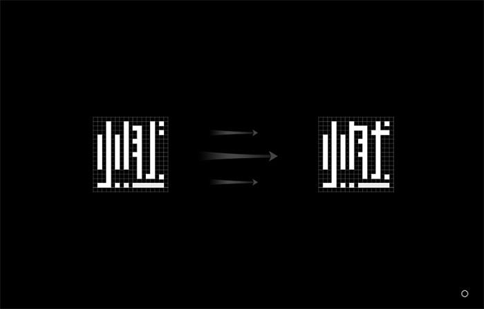 如何快速制作一款有个人风格的字体?来看阿里设计师的方法!