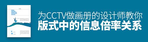 為CCTV 做畫冊的設計師,教你版式中的信息倍率關系 - 優設-UISDC