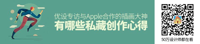 优设专访!与 Apple 合作的插画大神有哪些私藏创作心得?