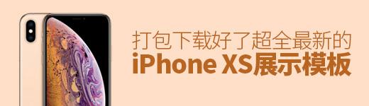 超全!最新的iPhone XS 展示模板打包下载! -