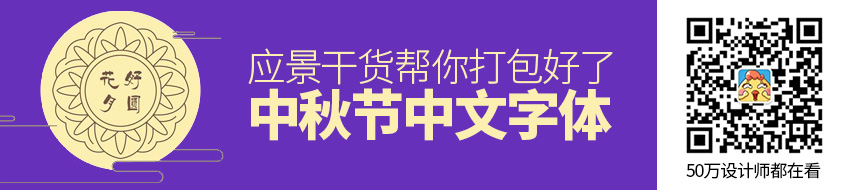 应景干货!中秋节专属中文字体打包下载!