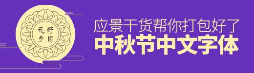 应景干货!中秋节专属中文字体打包下载! - 优设网 - UISDC