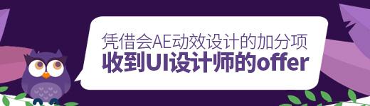 凭借会AE动效设计的加分项,上周收到了2家UI设计师岗位的offer… - 优设网 - UISDC