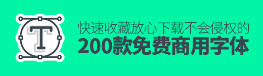 我整理了200款免费商用字体,放心下载不会侵权! - 优设网 - UISDC