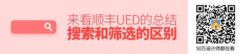 搜索和筛选有什么区别?来看顺丰UED 的总结!