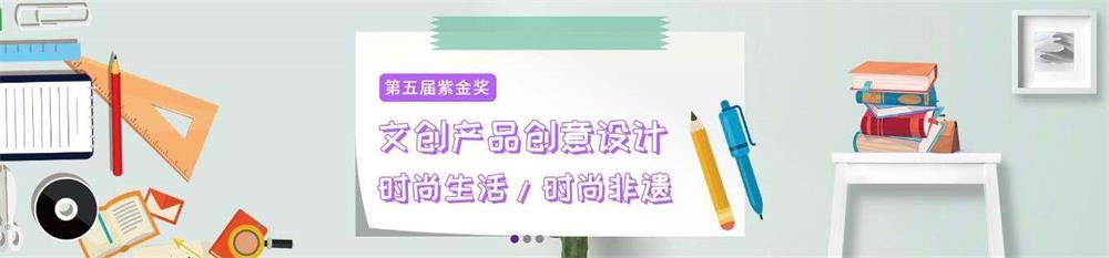 """9月30日截稿,""""紫金奖""""220万元奖金千万别错过!"""
