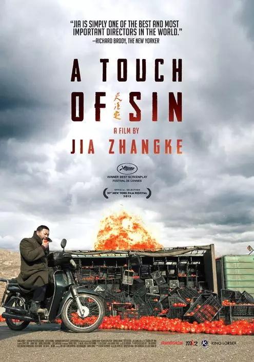 贾樟柯:一部活的电影海报设计进化史