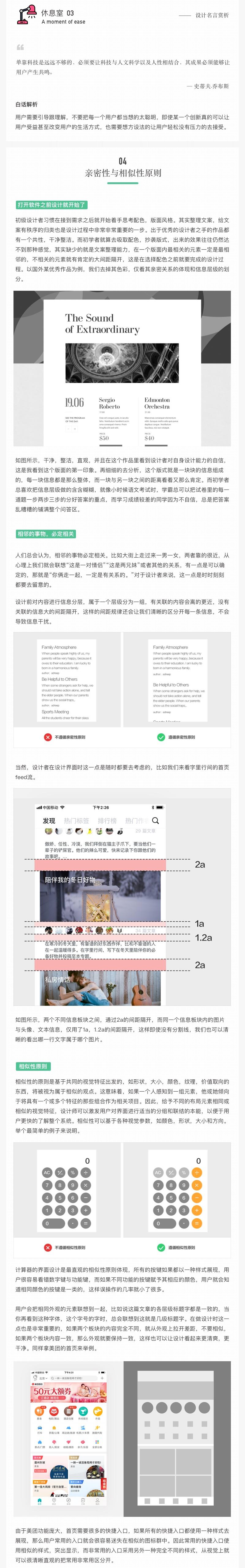 超全面!用户界面设计中的「版式设计」全方位指南
