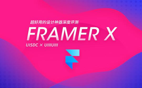超火設計神器!FramerX 深度評測