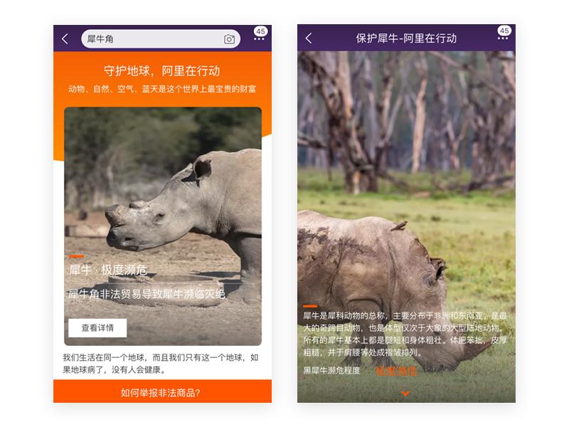 当你在「淘宝」的搜索栏,输入「犀牛角」三个字… - 优设网 - UISDC
