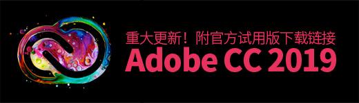 Adobe CC 2019 重大更新!附官方试用版下载链接 - 优设网 - UISDC