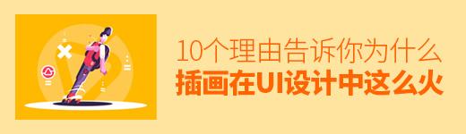 10个理由告诉你,为什么插画在UI设计中这么火 - 优设网 - UISDC