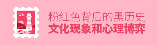 黑历史!粉红色背后的文化现象和心理博弈 - 优设网 - UISDC