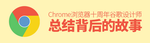 Chrome浏览器十周年,谷歌设计师总结背后的故事 - 优设网 - UISDC