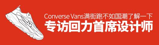 专访回力首席设计师秦曼&鲍珺怡:Converse、Vans满街跑,不如…国潮了解一下? - 优设网 - UISDC