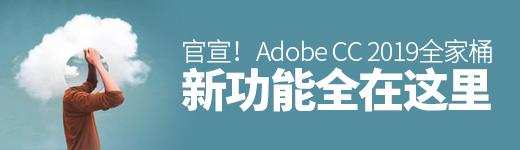 官宣!Adobe CC 2019 全家桶新功能全在这里了! - 优设网 - UISDC