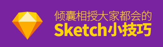 sketch - 优设-UISDC