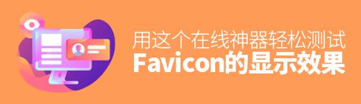 用这个在线神器,轻松测试「Favicon」的显示效果 - 优设网 - UISDC