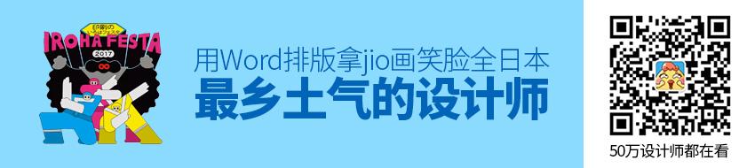 """用Word排版、拿jio画笑脸,全日本最""""乡土气""""的设计师非他莫属!"""