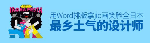 """用Word排版、拿jio畫笑臉,全日本最""""鄉土氣""""的設計師非他莫屬! - 優設-UISDC"""