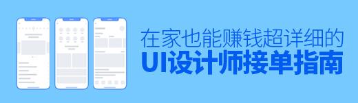 在家也能赚钱!超详细的UI 设计师接单指南 - 优设网 - UISDC