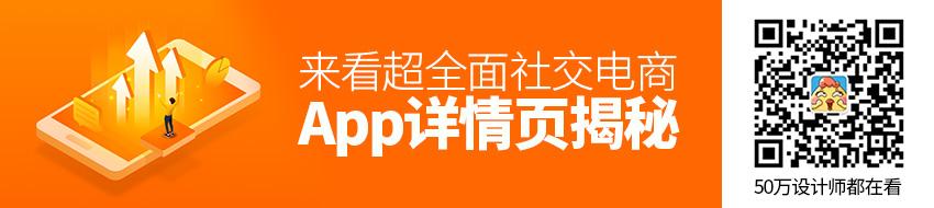 超全面的社交电商App 详情页揭秘!