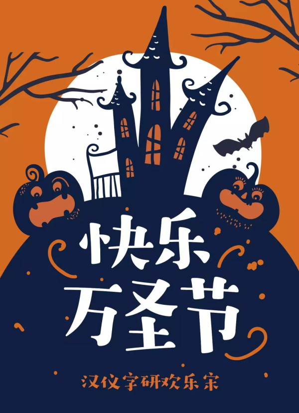 快来试试!8个万圣节专属中文字体打包下载(个人非商用版)