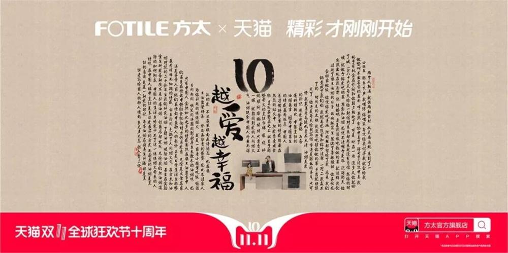 天猫2018年双11海报,一场字体设计的Battle