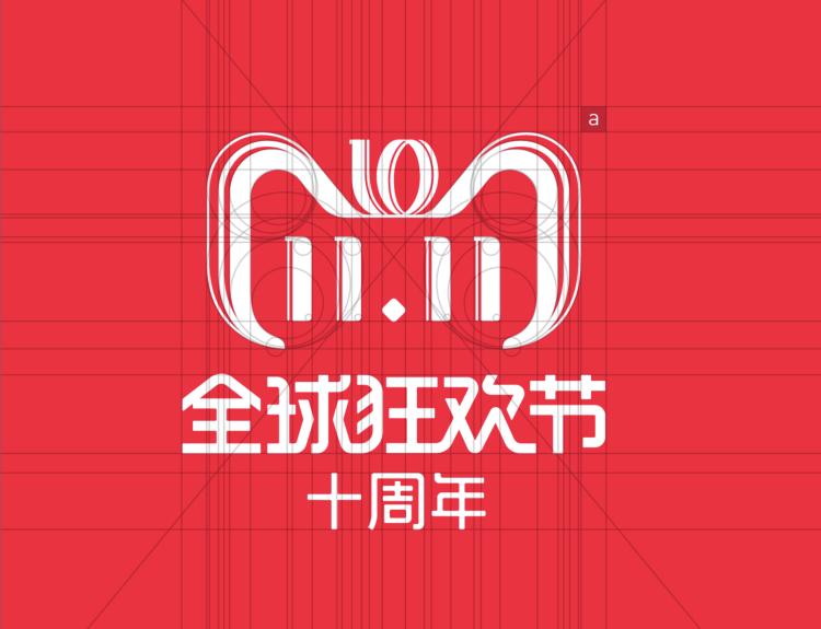 官方揭秘!2018 双十一品牌设计全过程