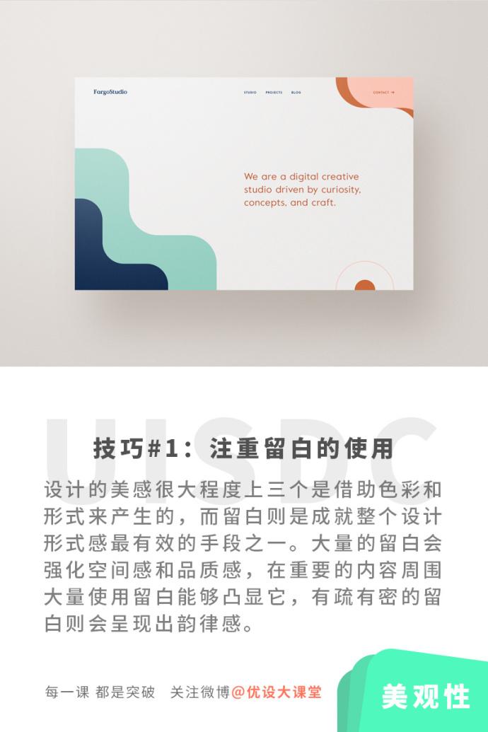 每个设计项目都需要遵循的版式设计3原则
