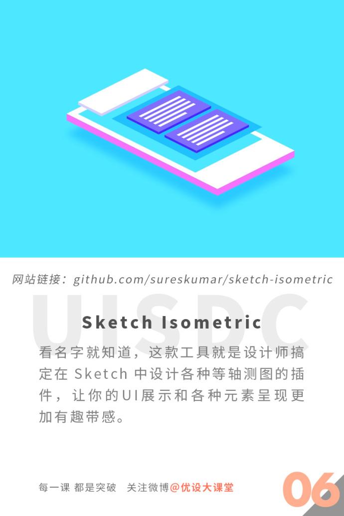 神器来了!9款帮设计师提升效率的Sketch 插件