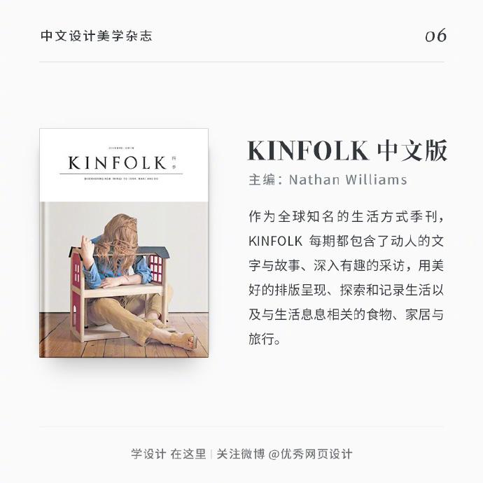 设计师值得阅读的 9 本中文版设计美学杂志