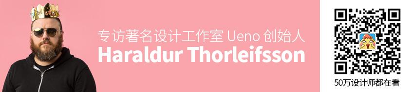 专访著名设计工作室Ueno 创始人 Haraldur Thorleifsson