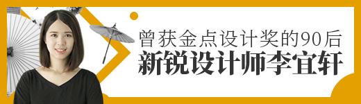 优设专访!曾获金点设计奖的90后新锐设计师李宜轩 - 优设网 - UISDC