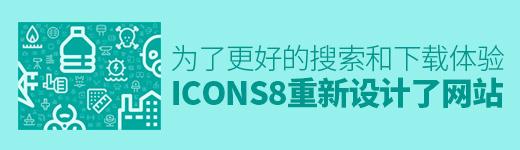 为了更好的搜索和下载体验,ICONS8 重新设计了网站 -