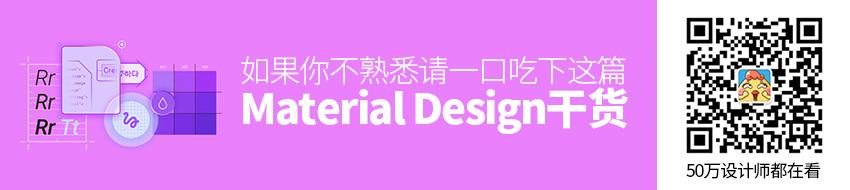 如果你不熟悉Material Design,请一口吃下这篇干货!