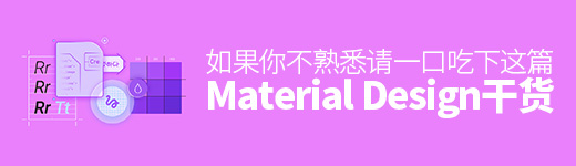 如果你不熟悉Material Design,请一口吃下这篇干货! - 优设网 - UISDC