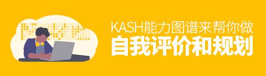 设计师如何自我评价和规划?KASH能力图谱来帮你 - 优设网 - UISDC