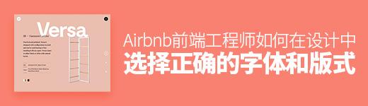 Airbnb前端工程师:如何在设计中选择正确的字体和版式? - 优设网 - UISDC