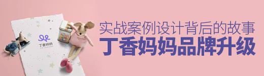 实战案例!丁香妈妈品牌升级背后的故事 - 优设网 - UISDC