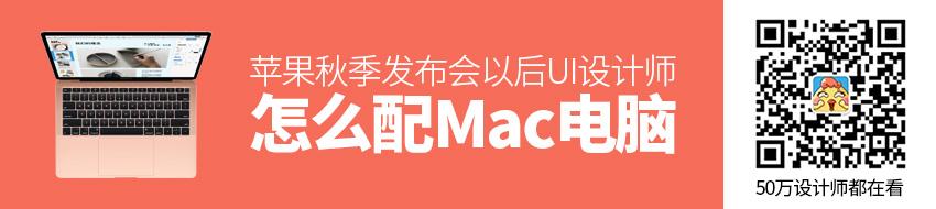 2018年苹果秋季发布会以后,UI 设计师怎么配Mac 电脑?
