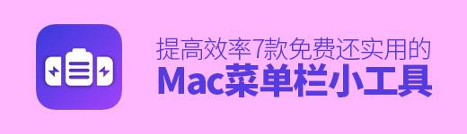 提高效率!7 款免费还实用的Mac 菜单栏小工具 - 优设网 - UISDC