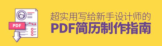 超实用!写给新手设计师的 PDF 简历制作指南 - 优设网 - UISDC