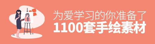 买了新iPad和手绘板?这里为爱学习的你准备了1100套手绘素材… - 优设网 - UISDC